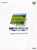 日本原裝進口~植物性發酵葡萄糖胺 KAPURA:日本進口植物性發酵葡萄糖胺~KAPURA快步樂~02.jpg