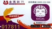 您想用市價三折來申請台灣第一品牌的外勞嗎?來電請記得017811張錫聰0982823968享超值優惠:看護銀行卡01.jpg