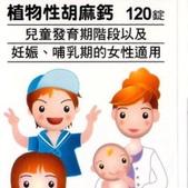 五國專利 日本胡麻鈣&六複方高單位4000FU日本納豆激酶:相簿封面