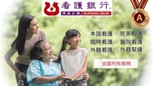 您想用市價三折來申請台灣第一品牌的外勞嗎?來電請記得017811張錫聰0982823968享超值優惠:看護銀行A001.jpg