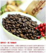 博士下鄉 咖啡實驗~台東種出 果子狸咖啡~稱台灣版的麝香貓咖啡~保留更多~綠原酸及葫蘆巴鹼!:A2獨特香~果子貍咖啡.jpg