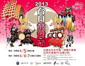 2013 國際觀光文化活動 台日鼓舞節:2013 台日鼓舞節~國際觀光文化活動