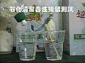環保署專刊&小牛頓雜誌~和您生活中息息相關的毒性物質:石化清潔毒性殘留試驗.jpg