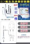 DIY屁屁SPA機&SPA沖牙機-個人組:DIY衛生洗淨器-簡易式-不含馬桶蓋03.jpg