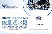 新一代 DIAMOND SPRING 晶鑽泉頂級六道能量活水機:DIAMOND SPRING 晶鑽泉頂級能量活水機A01.jpg