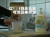 環保署專刊&小牛頓雜誌~和您生活中息息相關的毒性物質:1比6調成乳狀~可洗蔬果碗盤.jpg