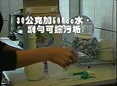 環保署專刊&小牛頓雜誌~和您生活中息息相關的毒性物質:30克+水500cc調成頑垢清潔劑.jpg