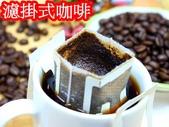 博士下鄉 咖啡實驗~台東種出 果子狸咖啡~稱台灣版的麝香貓咖啡~保留更多~綠原酸及葫蘆巴鹼!:A3辦公首選~台東果子狸咖啡(濾掛式咖啡).jpg