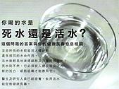 新一代 DIAMOND SPRING 晶鑽泉頂級六道能量活水機:DIAMOND SPRING 晶鑽泉頂級能量活水機01