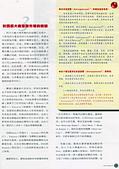 國鼎生物科技股份有限公司-安卓奎諾爾Antroquinonol研發成果:國鼎牛樟芝-台商月刊130期011.jpg
