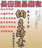 五國專利 日本胡麻鈣&六複方高單位4000FU日本納豆激酶:六複方納豆1.jpg