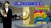 身後事的規劃~聖恩禮儀 0982823968~人生最後的一場盛會~:台灣未來的主流產業.jpg