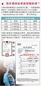 智慧型手機-靜輻寶 防電磁波貼片&抗電磁波圍裙~減少90%以上:防電磁波貼片DM04.jpg