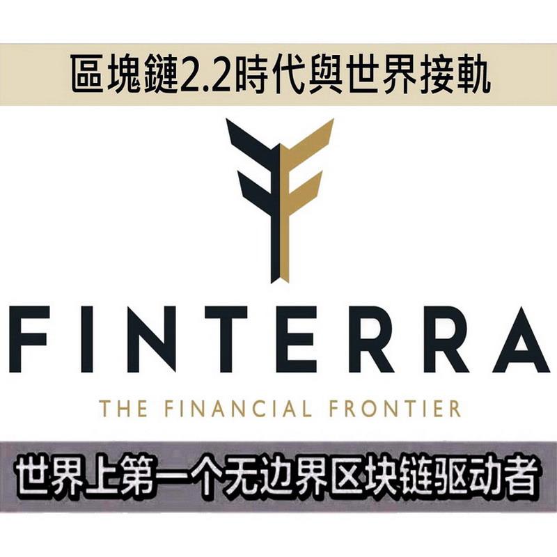芬特拉 Finterra 區塊鏈講座簡報2018技術版:芬幣.jpg