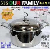 義大利 Our Family 奧菲魔力-七層不鏽鋼鍋具~烹飪食譜  :奧菲魔力Our Family七層不鏽鋼 湯鍋24m雙耳13.jpg