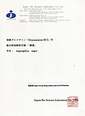 日本原裝進口~植物性發酵葡萄糖胺 KAPURA:日本進口植物性發酵葡萄糖胺~KAPURA快步樂~04.jpg
