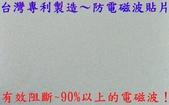 智慧型手機-靜輻寶 防電磁波貼片&抗電磁波圍裙~減少90%以上:台灣專利製造~防電磁波貼片~有效阻斷90%以上的電磁波.jpg