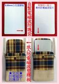 智慧型手機-靜輻寶 防電磁波貼片&抗電磁波圍裙~減少90%以上:自製防電磁波防護袋.jpg
