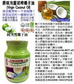 頂極原味冷壓初榨椰子油~經銷-請洽0982823968:網路-椰子油01.jpg