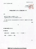 日本原裝進口~植物性發酵葡萄糖胺 KAPURA:日本進口植物性發酵葡萄糖胺~KAPURA快步樂~05.jpg