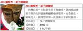 台東山豬園有機農場 果子狸咖啡~台灣版麝香貓咖啡:A01獨特香‧果子貍咖啡豆