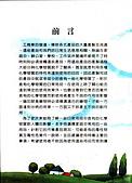 環保署專刊&小牛頓雜誌~和您生活中息息相關的毒性物質:和您生活中息息相關的毒性物質~006.jpg