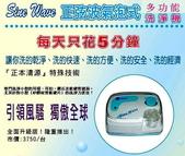 SineWave正弦波氣泡式隱形眼鏡洗淨機~專洗各式隱形眼鏡:A01  Sine Wave正弦波氣泡式多功能洗淨機