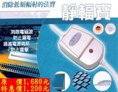 靜輻寶電腦幅射消除器~使用靜輻寶~安心打電腦~:01靜輻寶1200.jpg
