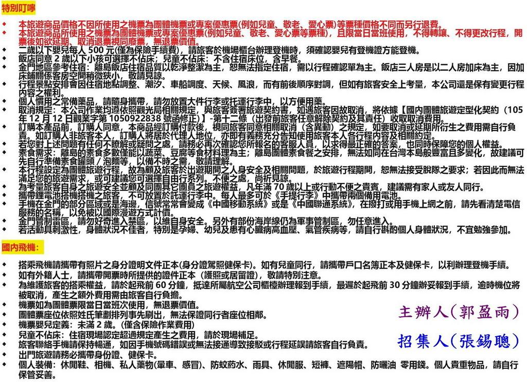 台北加碼GO~二日599北海岸黃金溫泉趣2021臺北觀傳局-補助案:四天 北中高  低調奢華偽出國秒到歐洲網美打卡  大小金門 星光節 夜遊金門 吃喝玩樂超值四日016.jpg