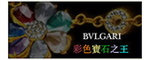 名牌補習班:BVLGARI (1884,羅馬).jpg