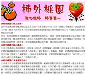 柿外桃園~以最先進的技術~保鮮原味甘甜,讓您吃得~新鮮自然~安心健康!:01柿外桃園の成立背景&核心產品&未來發展.jpg