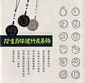 CAS國家認證的~澀水竹炭茶杯,竹炭刮痧板,生肖吊飾:0007