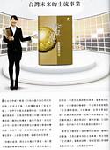聖恩生活護照(食衣住行 生老病了 一把罩)《本小-利多-零風險》從這裡開始~我們攜手邁向成功之路!:17聖恩集團事業-《聖恩生活護照~台灣未來主流事業》.jpg