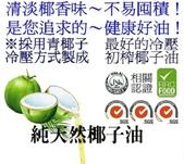 頂極原味冷壓初榨椰子油~經銷-請洽0982823968:網路-椰子油008.jpg