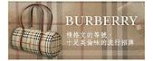 名牌補習班:Burberry (1856,英國 ).jpg