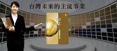 聖恩生活護照(食衣住行 生老病了 一把罩)《本小-利多-零風險》從這裡開始~我們攜手邁向成功之路!:No.1台灣未來的主流事業.jpg
