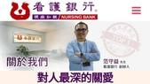 您想用市價三折來申請台灣第一品牌的外勞嗎?來電請記得017811張錫聰0982823968享超值優惠:看護銀行A002.jpg