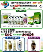 超勁量環保清潔元素~消除您生活中息息相關的毒:超勁量天然環保洗劑01.jpg