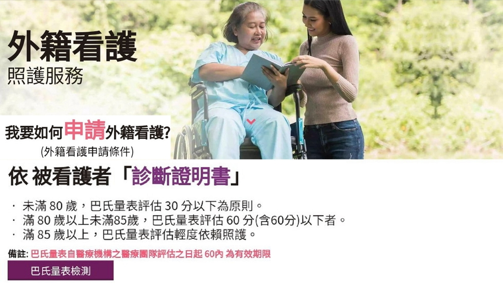 您想用市價三折來申請台灣第一品牌的外勞嗎?來電請記得017811張錫聰0982823968享超值優惠:看護銀行A022外籍看護.jpg