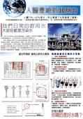 新一代 DIAMOND SPRING 晶鑽泉頂級六道能量活水機:頂級晶鑽泉能量活水機02.jpg