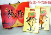 柿外桃園~以最先進的技術~保鮮原味甘甜,讓您吃得~新鮮自然~安心健康!:蘋安柿福禮盒~定價450~特價380.jpg