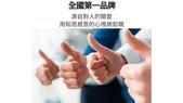 您想用市價三折來申請台灣第一品牌的外勞嗎?來電請記得017811張錫聰0982823968享超值優惠:看護銀行A005.jpg