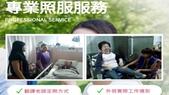 您想用市價三折來申請台灣第一品牌的外勞嗎?來電請記得017811張錫聰0982823968享超值優惠:看護銀行A012.jpg