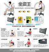 你坐對了嗎!坐姿王~幫助你遠離壞姿勢~讓脊椎跟您說~謝謝!:坐姿王DM03.jpg