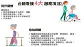 您想用市價三折來申請台灣第一品牌的外勞嗎?來電請記得017811張錫聰0982823968享超值優惠:看護銀行A019.jpg