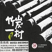 CAS國家認證的~澀水竹炭茶杯,竹炭刮痧板,生肖吊飾:0010