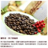 台東山豬園有機農場 果子狸咖啡~台灣版麝香貓咖啡:6果子貍咖啡豆