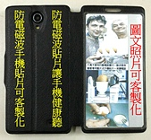 智慧型手機-靜輻寶 防電磁波貼片&抗電磁波圍裙~減少90%以上:防電磁波手機貼片-客製化06.jpg