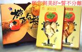 柿外桃園~以最先進的技術~保鮮原味甘甜,讓您吃得~新鮮自然~安心健康!:柿不分梨禮盒~定價450~特價380.jpg