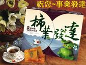 柿外桃園~以最先進的技術~保鮮原味甘甜,讓您吃得~新鮮自然~安心健康!:柿葉發達禮盒~定價540~特價480.jpg